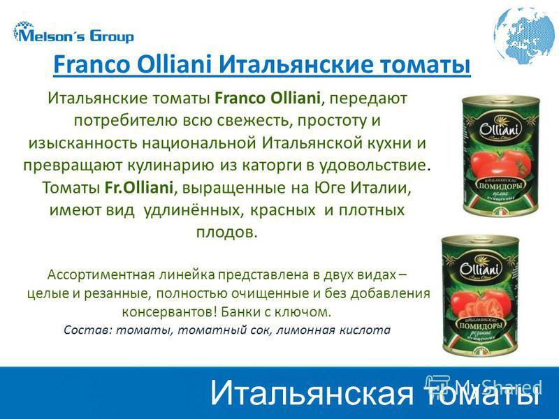 Итальянская томаты Итальянские томаты Franco Olliani, передают потребителю всю свежесть, простоту и изысканность национальной Итальянской кухни и превращают кулинарию из каторги в удовольствие. Томаты Fr.Olliani, выращенные на Юге Италии, имеют вид у