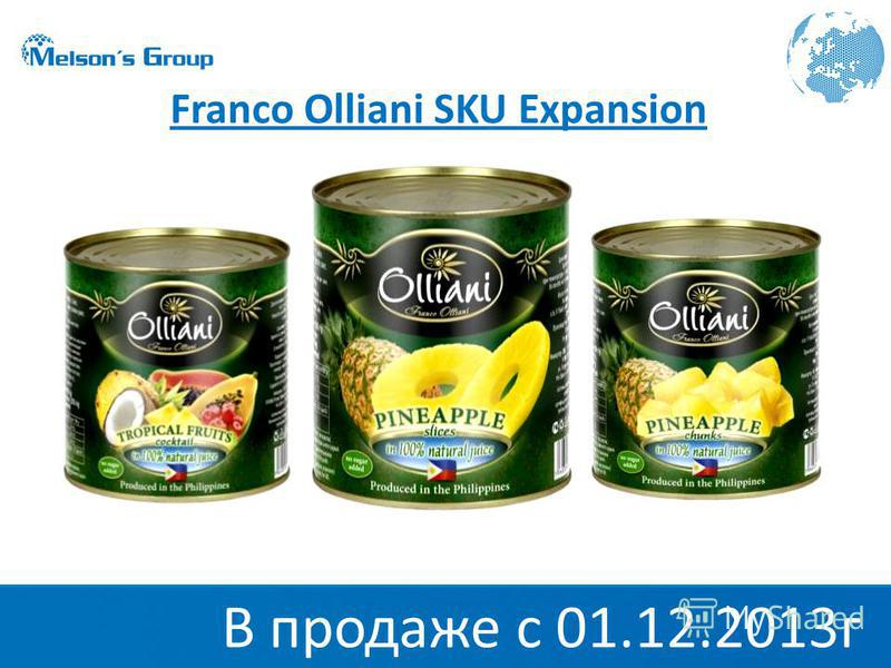 В продаже с 01.12.2013 г Franco Olliani SKU Expansion