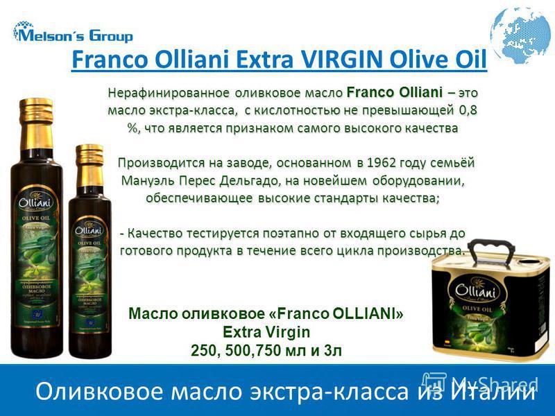 Оливковое масло экстра-класса из Италии Масло оливковое «Franco OLLIANI» Extra Virgin 250, 500,750 мл и 3 л Franco Olliani Extra VIRGIN Olive Oil Нерафинированное оливковое масло Franco Olliani – это масло экстра-класса, с кислотностью не превышающей
