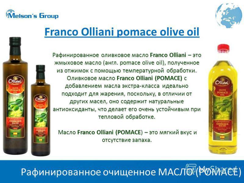 Рафинированное очищенное МАСЛО (POMACE) Franco Olliani pomace olive oil Рафинированное оливковое масло Franco Olliani – это жмыховое масло (англ. pomace olive oil), полученное из отжимок с помощью температурной обработки. Оливковое масло Franco Ollia
