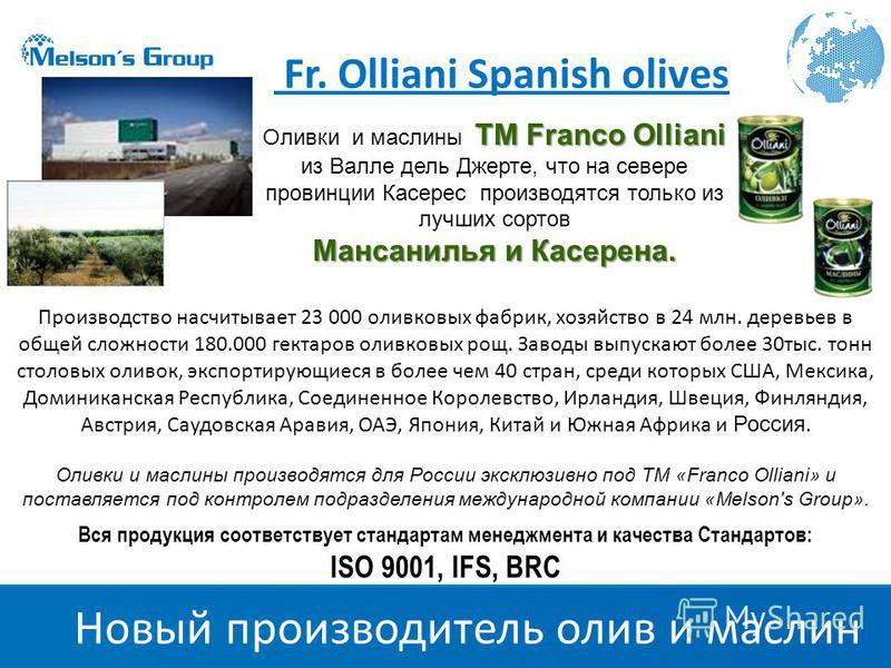 Новый производитель олив и маслин Производство насчитывает 23 000 оливковых фабрик, хозяйство в 24 млн. деревьев в общей сложности 180.000 гектаров оливковых рощ. Заводы выпускают более 30 тыс. тонн столовых оливок, экспортирующиеся в более чем 40 ст
