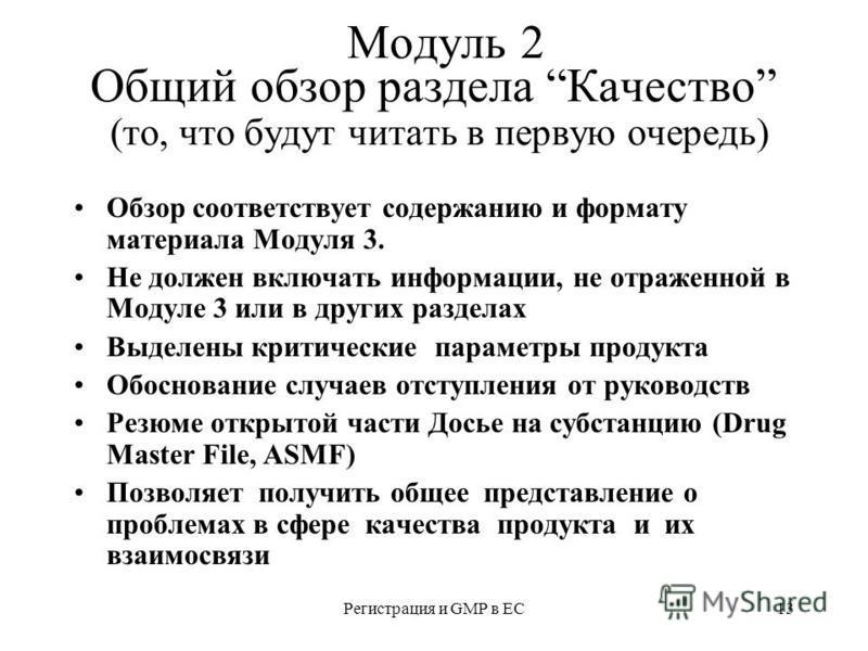 Регистрация и GMP в ЕС13 Модуль 2 Общий обзор раздела Качество (то, что будут читать в первую очередь) Обзор соответствует содержанию и формату материала Модуля 3. Не должен включать информации, не отраженной в Модуле 3 или в других разделах Выделены