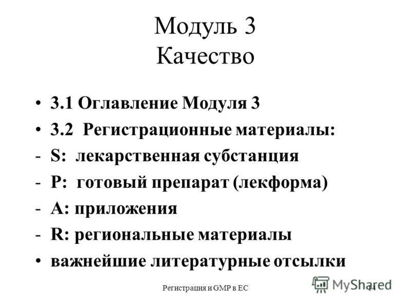 Регистрация и GMP в ЕС14 Модуль 3 Качество 3.1 Оглавление Модуля 3 3.2 Регистрационные материалы: -S: лекарственная субстанция -P: готовый препарат (лек форма) -А: приложения -R: региональные материалы важнейшие литературные отсылки