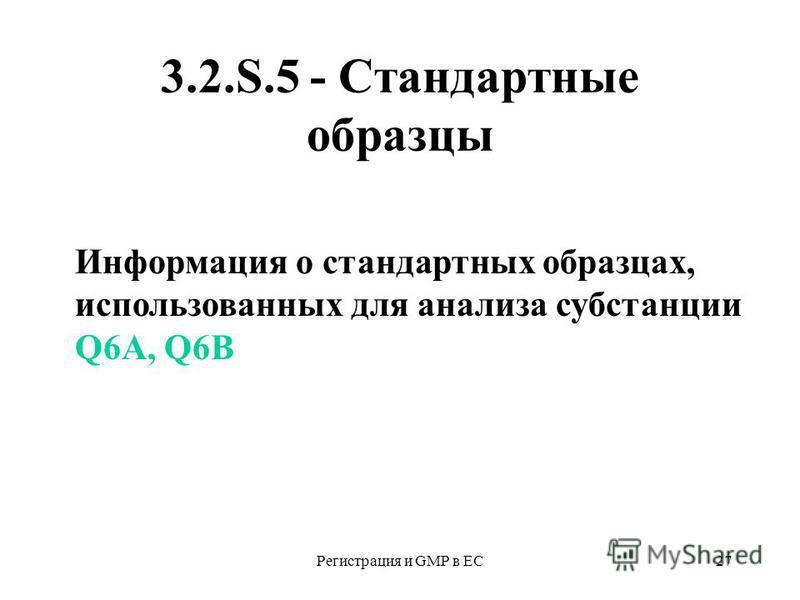 Регистрация и GMP в ЕС27 3.2.S.5 - Стандартные образцы Информация о стандартных образцах, использованных для анализа субстанции Q6A, Q6B