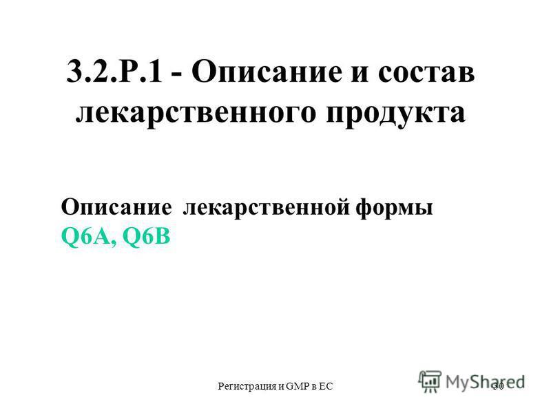 Регистрация и GMP в ЕС30 3.2.Р.1 - Описание и состав лекарственного продукта Описание лекарственной формы Q6A, Q6B