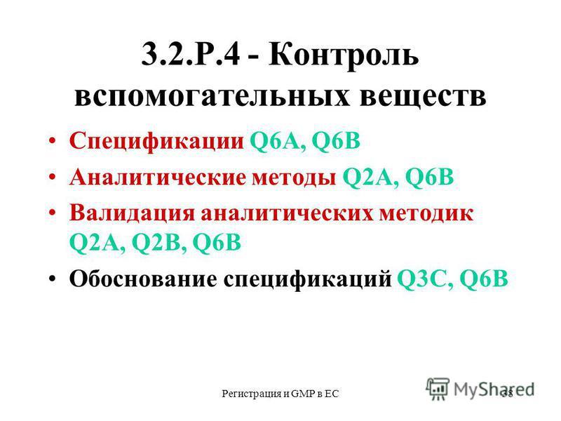 Регистрация и GMP в ЕС38 3.2.Р.4 - Контроль вспомогательных веществ Спецификации Q6А, Q6B Аналитические методы Q2А, Q6B Валидация аналитических методик Q2А, Q2В, Q6B Обоснование спецификаций Q3С, Q6В
