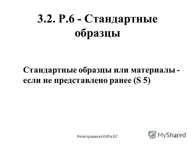 Регистрация и GMP в ЕС41 3.2. Р.6 - Стандартные образцы Стандартные образцы или материалы - если не представлено ранее (S 5)