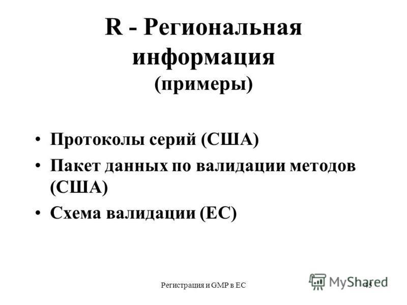 Регистрация и GMP в ЕС45 R - Региональная информация (примеры) Протоколы серий (США) Пакет данных по валидации методов (США) Схема валидации (ЕС)