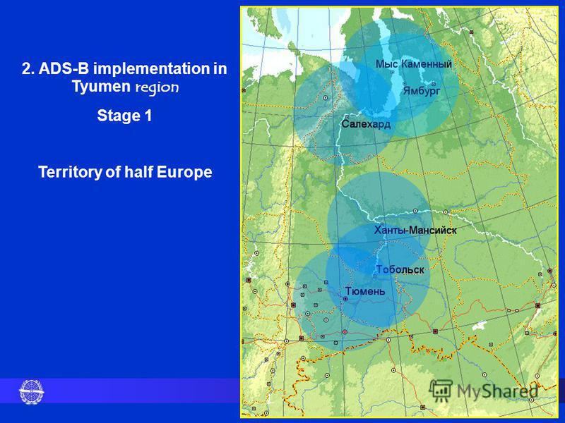 АЗН-В 2. ADS-B implementation in Tyumen region Stage 1 Territory of half Europe
