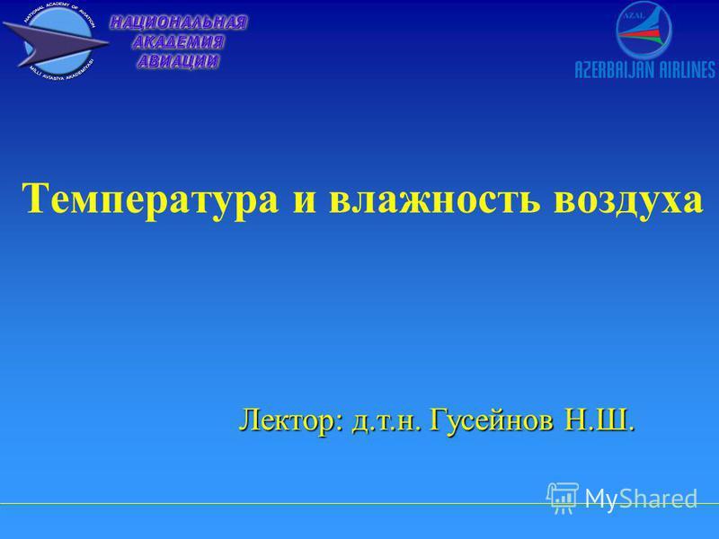 Температура и влажность воздуха Лектор: д.т.н. Гусейнов Н.Ш.
