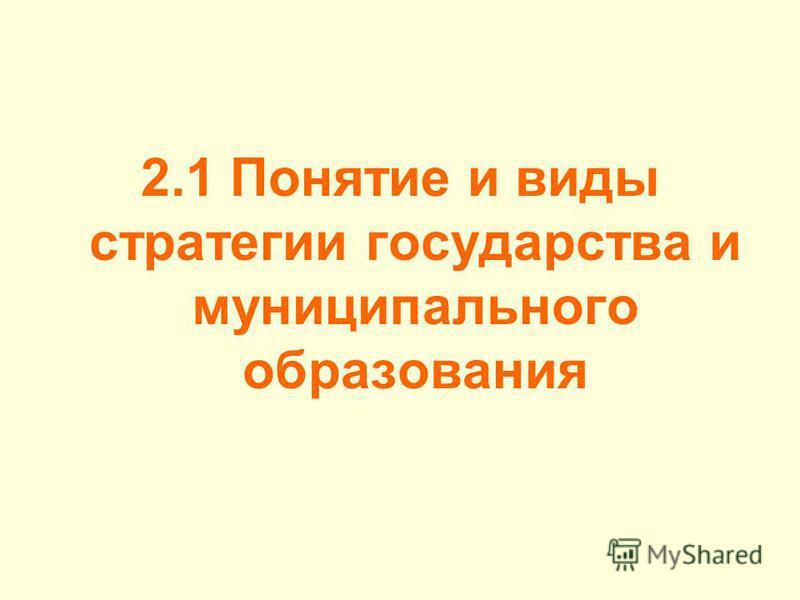 2.1 Понятие и виды стратегии государства и муниципального образования