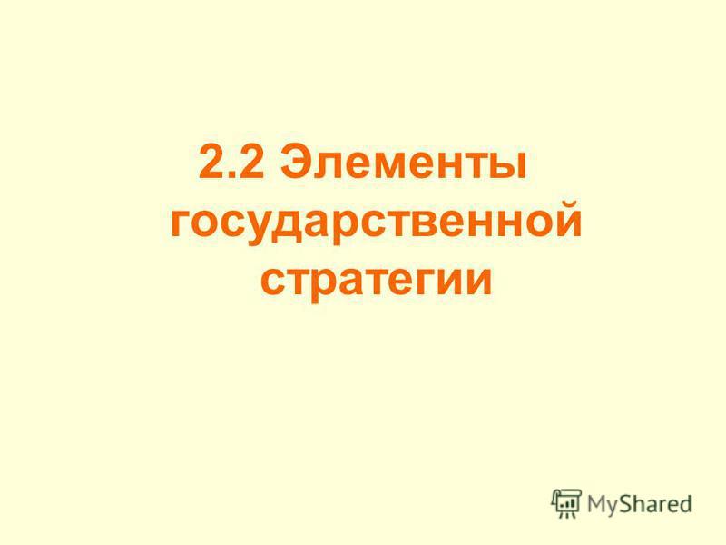 2.2 Элементы государственной стратегии