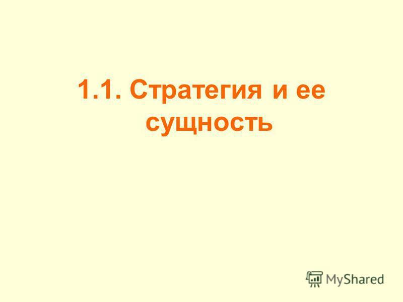 1.1. Стратегия и ее сущность