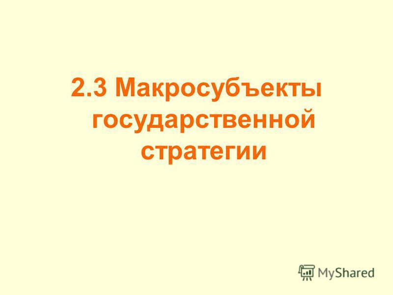 2.3 Макросубъекты государственной стратегии