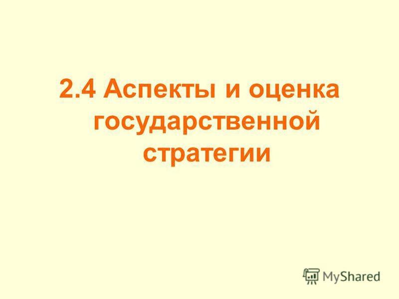 2.4 Аспекты и оценка государственной стратегии