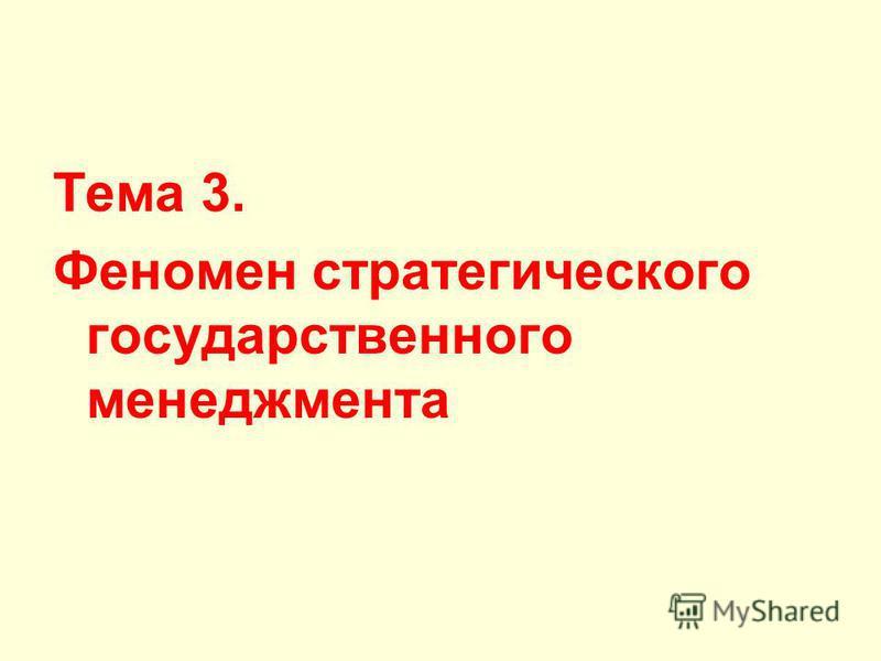 Тема 3. Феномен стратегического государственного менеджмента