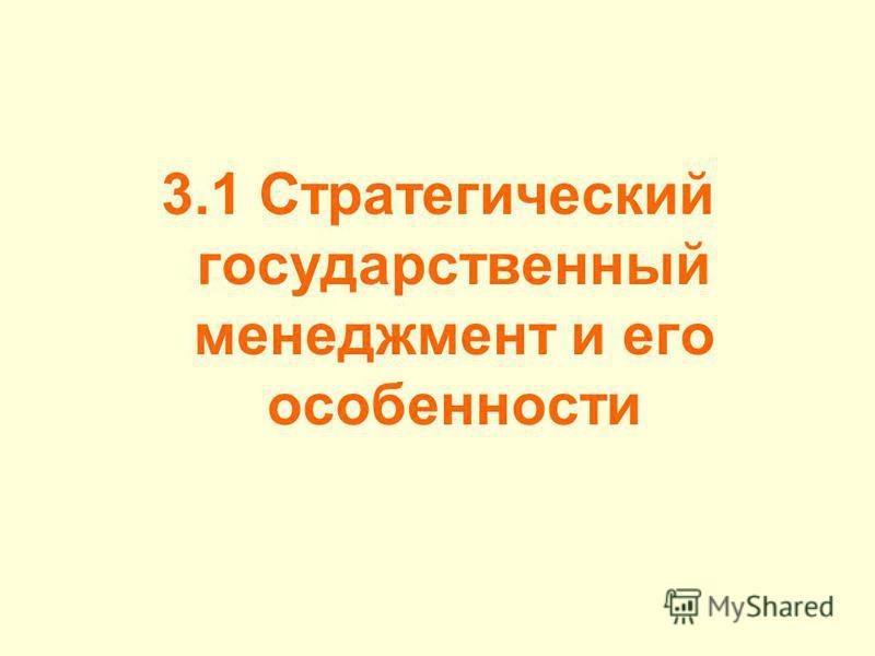 3.1 Стратегический государственный менеджмент и его особенности