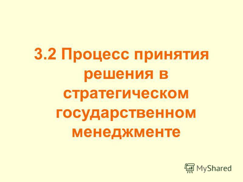 3.2 Процесс принятия решения в стратегическом государственном менеджменте