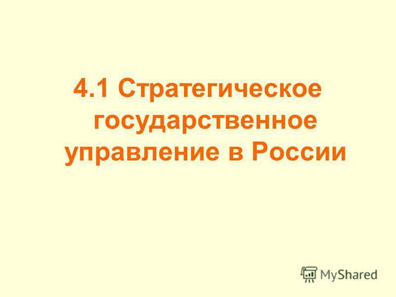 4.1 Стратегическое государственное управление в России
