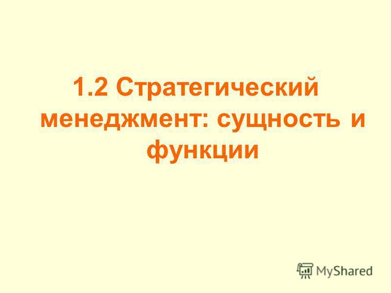 1.2 Стратегический менеджмент: сущность и функции