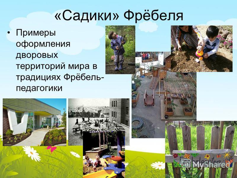 «Садики» Фрёбеля Примеры оформления дворовых территорий мира в традициях Фрёбель- педагогики
