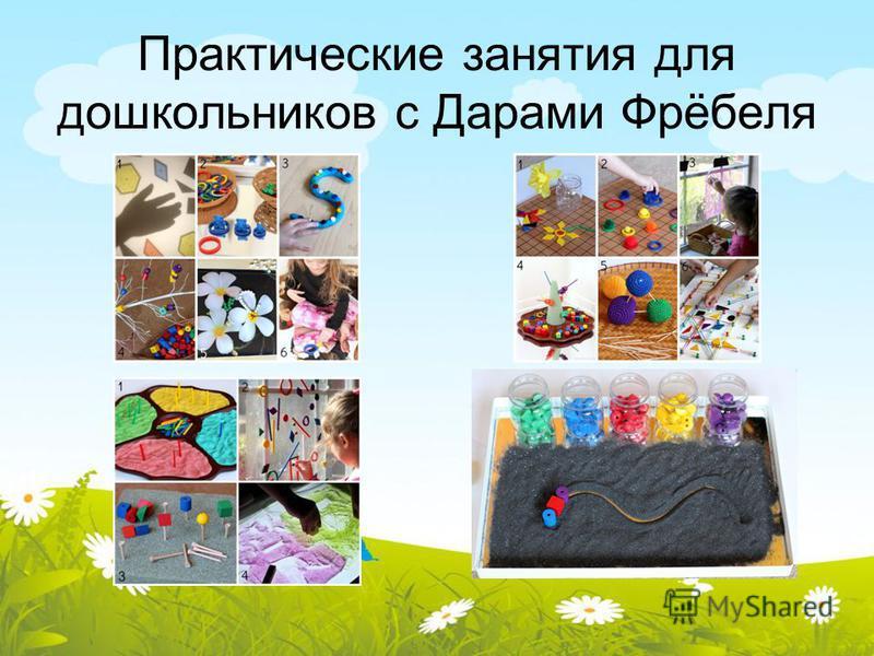 Практические занятия для дошкольников c Дарами Фрёбеля