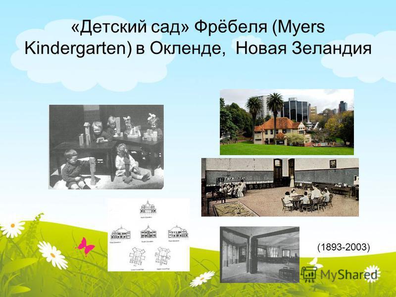 «Детский сад» Фрёбеля (Myers Kindergarten) в Окленде, Новая Зеландия (1893-2003)