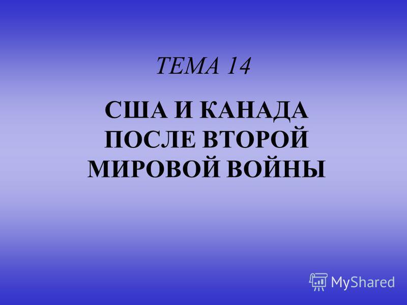 ТЕМА 14 США И КАНАДА ПОСЛЕ ВТОРОЙ МИРОВОЙ ВОЙНЫ