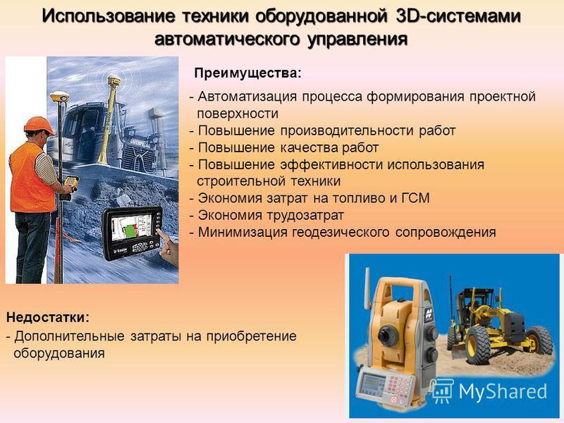 Использование техники оборудованной 3D-системами автоматического управления Преимущества: - Автоматизация процесса формирования проектной поверхности - Повышение производительности работ - Повышение качества работ - Повышение эффективности использова