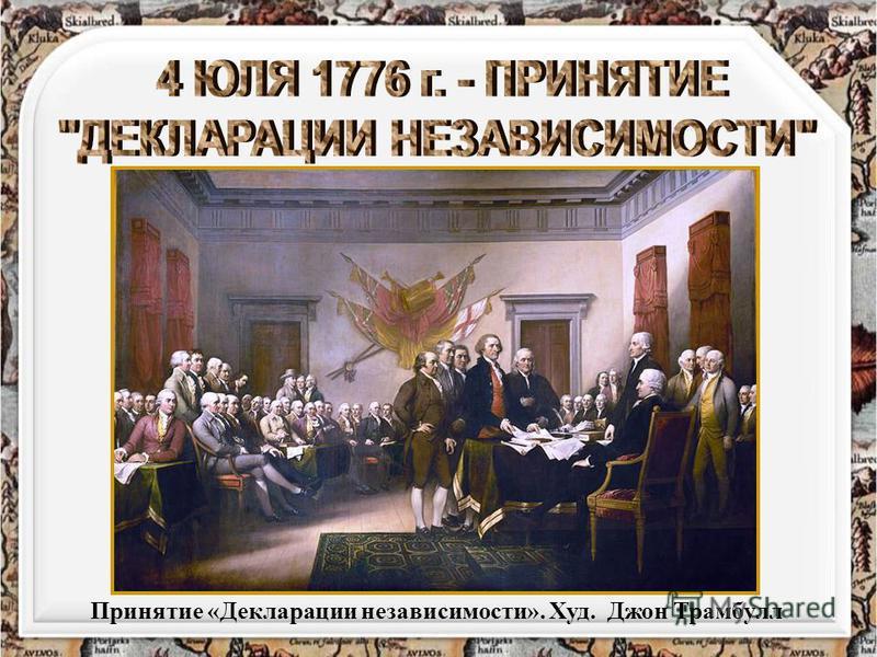 Принятие «Декларации независимости». Худ. Джон Трамбулл