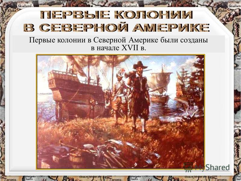 Первые колонии в Северной Америке были созданы в начале XVII в.