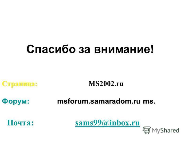 Спасибо за внимание! Страница: Страница: MS2002. ru Форум: msforum.samaradom.ru ms. Почта: sams99@inbox.rusams99@inbox.ru