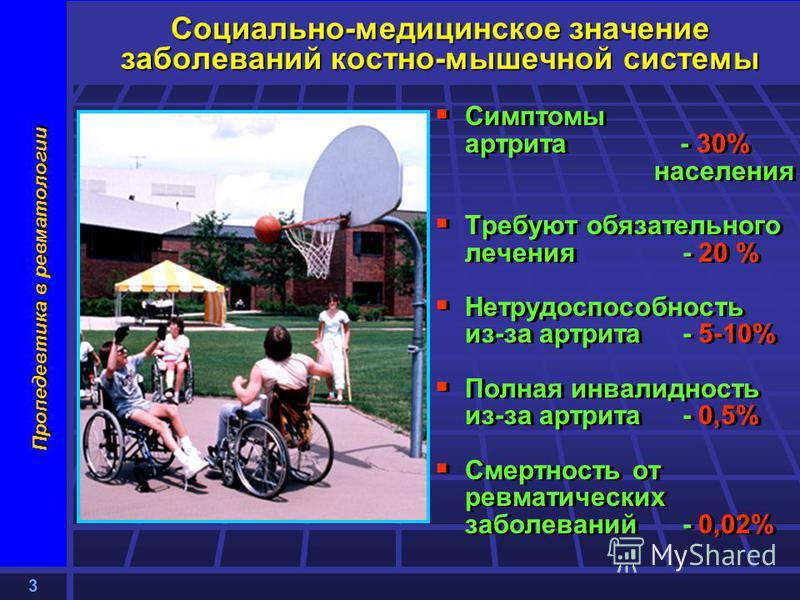 3 Пропедевтика в ревматологии Симптомы артрита - 30% населения Требуют обязательного лечения - 20 % Нетрудоспособность из-за артрита - 5-10% Полная инвалидность из-за артрита - 0,5% Смертность от ревматических заболеваний - 0,02% Симптомы артрита - 3