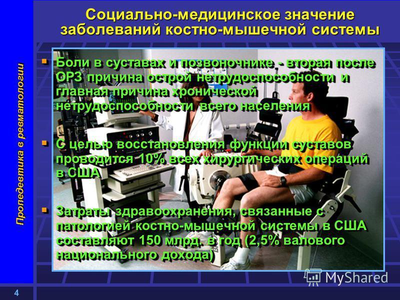 4 Пропедевтика в ревматологии Социально-медицинское значение заболеваний костно-мышечной системы Боли в суставах и позвоночнике - вторая после ОРЗ причина острой нетрудоспособности и главная причина хронической нетрудоспособности всего населения Боли