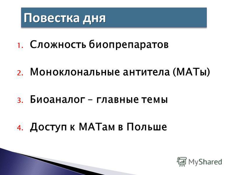 1. Сложность биопрепаратов 2. Моноклональные антитела (МАТы) 3. Биоаналог – главные темы 4. Доступ к МАТам в Польше Повестка дня