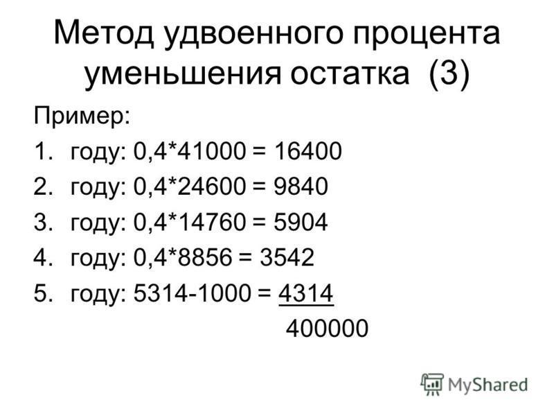 Метод удвоенного процента уменьшения остатка (3) Пример: 1.году: 0,4*41000 = 16400 2.году: 0,4*24600 = 9840 3.году: 0,4*14760 = 5904 4.году: 0,4*8856 = 3542 5.году: 5314-1000 = 4314 400000