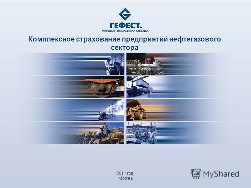 СТРАХОВАНИЕ АВТОМОБИЛЬНОГО ТРАНСПОРТА 2012 год Москва Комплексное страхование предприятий нефтегазового сектора 2014 год, Москва