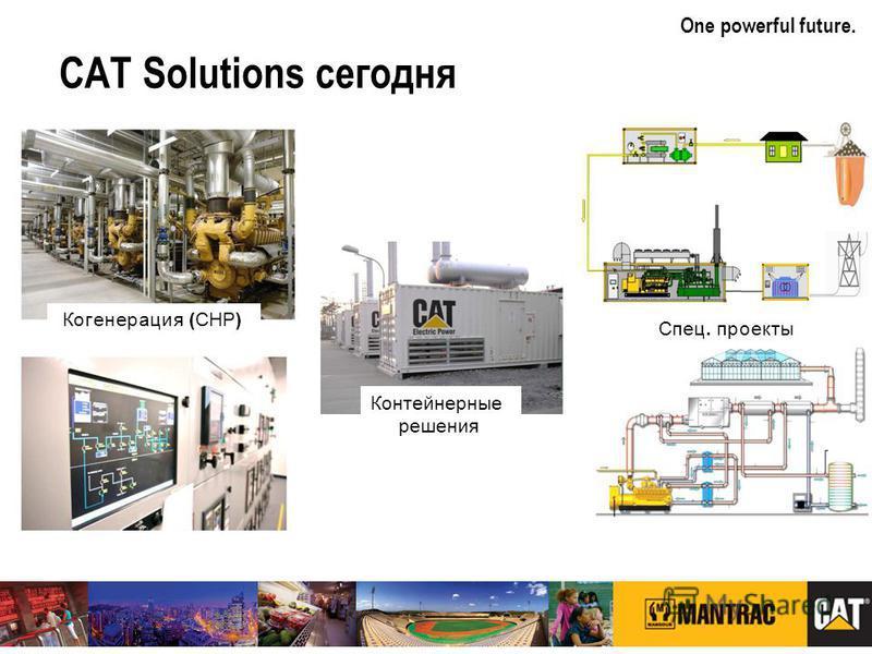 TRANSFORMED BY 6 SIGMA One powerful future. Page 5   CATERPILLAR CONFIDENTIAL: YELLOW CAT Solutions сегодня Спец. проекты kWkW Когенерация (СНР) Контейнерные решения