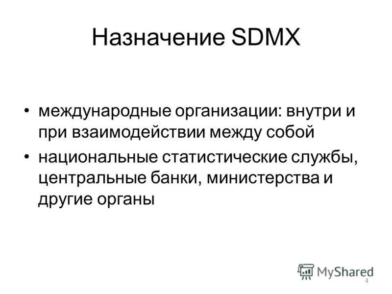 Назначение SDMX международные организации: внутри и при взаимодействии между собой национальные статистические службы, центральные банки, министерства и другие органы 4