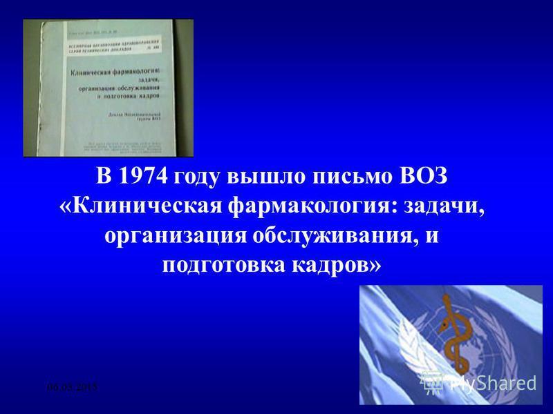 7 В 1974 году вышло письмо ВОЗ «Клиническая фармакология: задачи, организация обслуживания, и подготовка кадров»