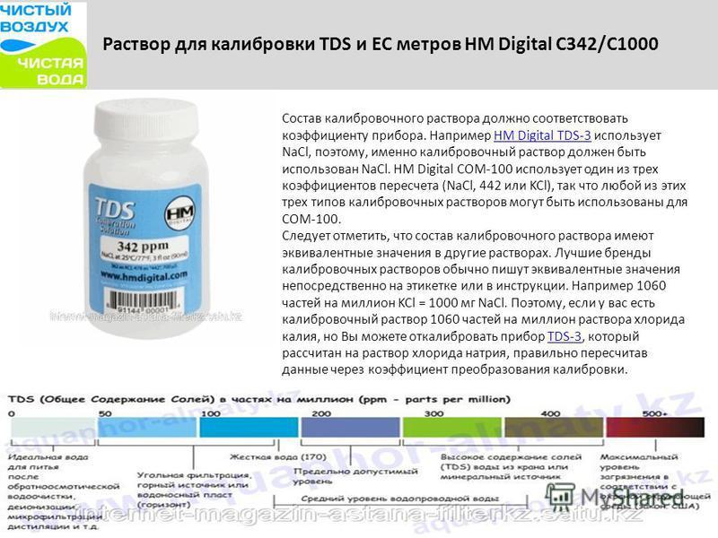 Раствор для калибровки TDS и EC метров HM Digital C342/C1000 Состав калибровочного раствора должно соответствовать коэффициенту прибора. Например HM Digital TDS-3 использует NaCl, поэтому, именно калибровочный раствор должен быть использован NaCl. HM