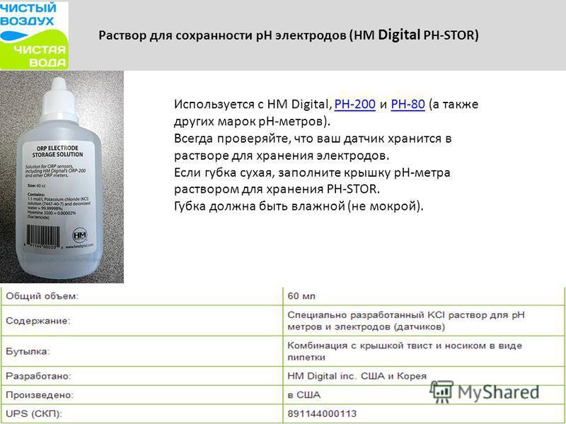 Раствор для сохранности рН электродов (HM Digital PH-STOR) Используется с HM Digital, PH-200 и РН-80 (а также других марок рН-метров).PH-200РН-80 Всегда проверяйте, что ваш датчик хранится в растворе для хранения электродов. Если губка сухая, заполни