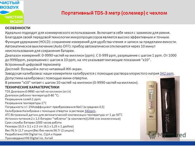 Портативный TDS-3 метр (солемер) с чехлом ОСОБЕННОСТИ Идеально подходит для коммерческого использования. Включает в себя чехол с зажимом для ремня. Благодаря своей передовой технологии микропроцессоров является высоко эффективным и точным. Функция уд