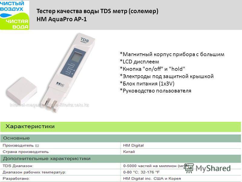 Тестер качества воды TDS метр (солемер) HM AquaPro AP-1 *Магнитный корпус прибора с большим *LCD дисплеем *Кнопка on/off и hold *Электроды под защитной крышкой *Блок питания (1 х 3V) *Руководство пользователя