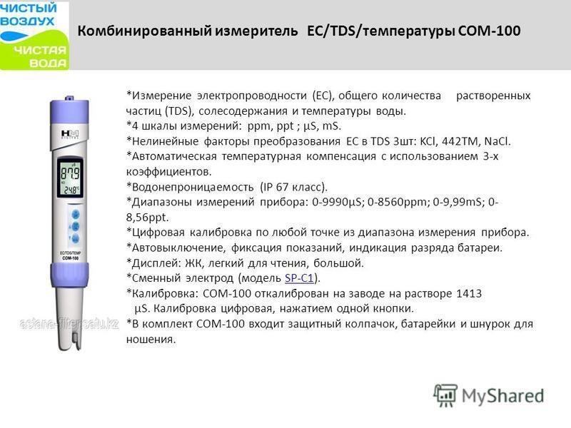 Комбинированный измеритель EC/TDS/температуры COM-100 *Измерение электропроводности (EC), общего количества растворенных частиц (TDS), солесодержания и температуры воды. *4 шкалы измерений: ppm, ppt ; µS, mS. *Нелинейные факторы преобразования EC в T