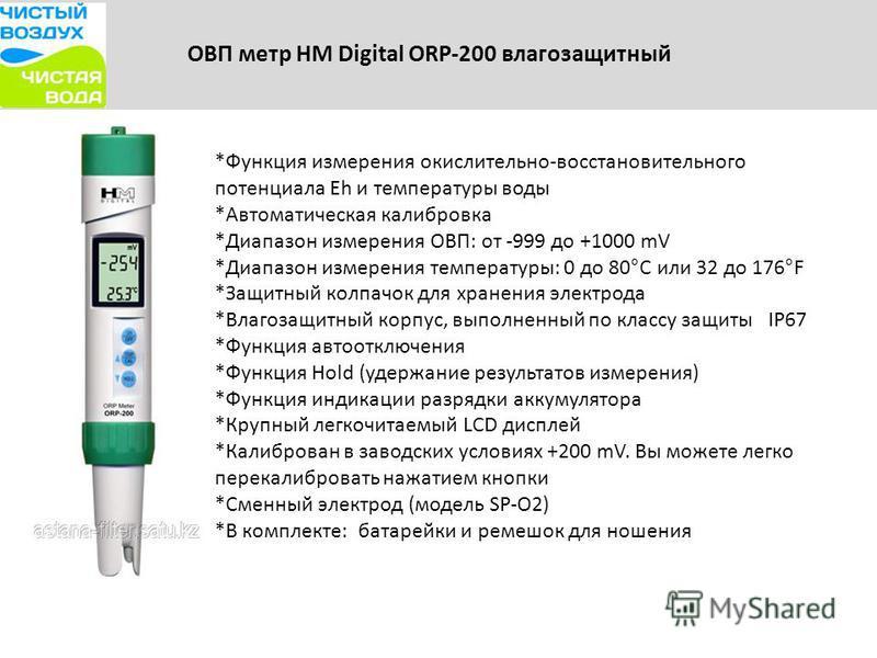 ОВП метр HM Digital ORP-200 влагозащитный *Функция измерения окислительно-восстановительного потенциала Eh и температуры воды *Автоматическая калибровка *Диапазон измерения ОВП: от -999 до +1000 mV *Диапазон измерения температуры: 0 до 80°C или 32 до