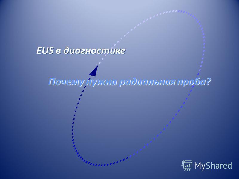 EUS в диагностике EUS в диагностике Почему нужна радиальная проба?