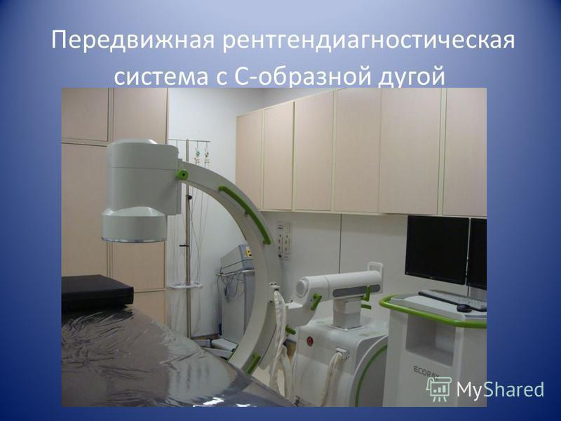 Передвижная рентгенодиагностическая система с C-образной дугой