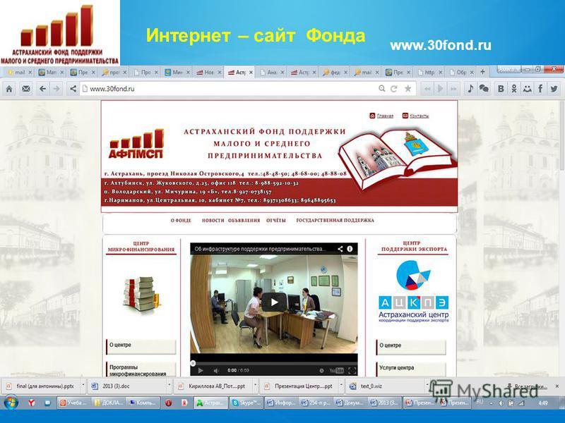 Интернет – сайт Фонда www.30fond.ru