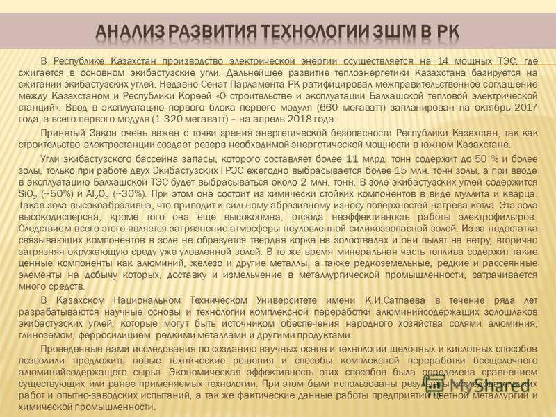 В Республике Казахстан производство электрической энергии осуществляется на 14 мощных ТЭС, где сжигается в основном экибастузский угли. Дальнейшее развитие теплоэнергетики Казахстана базируется на сжигании экибастузских углей. Недавно Сенат Парламент